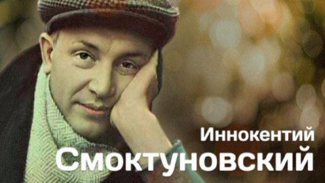 Ко дню рождения Иноккентия Смоктуновского
