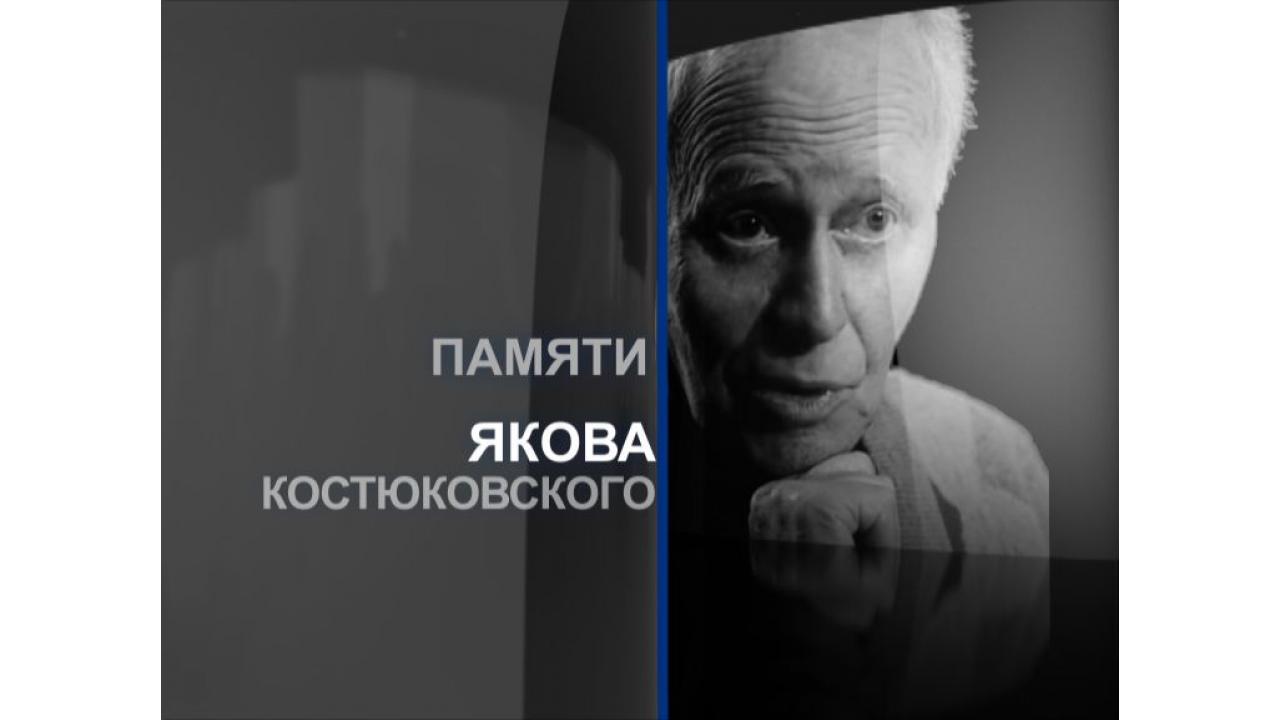 Памяти Якова Костюковского