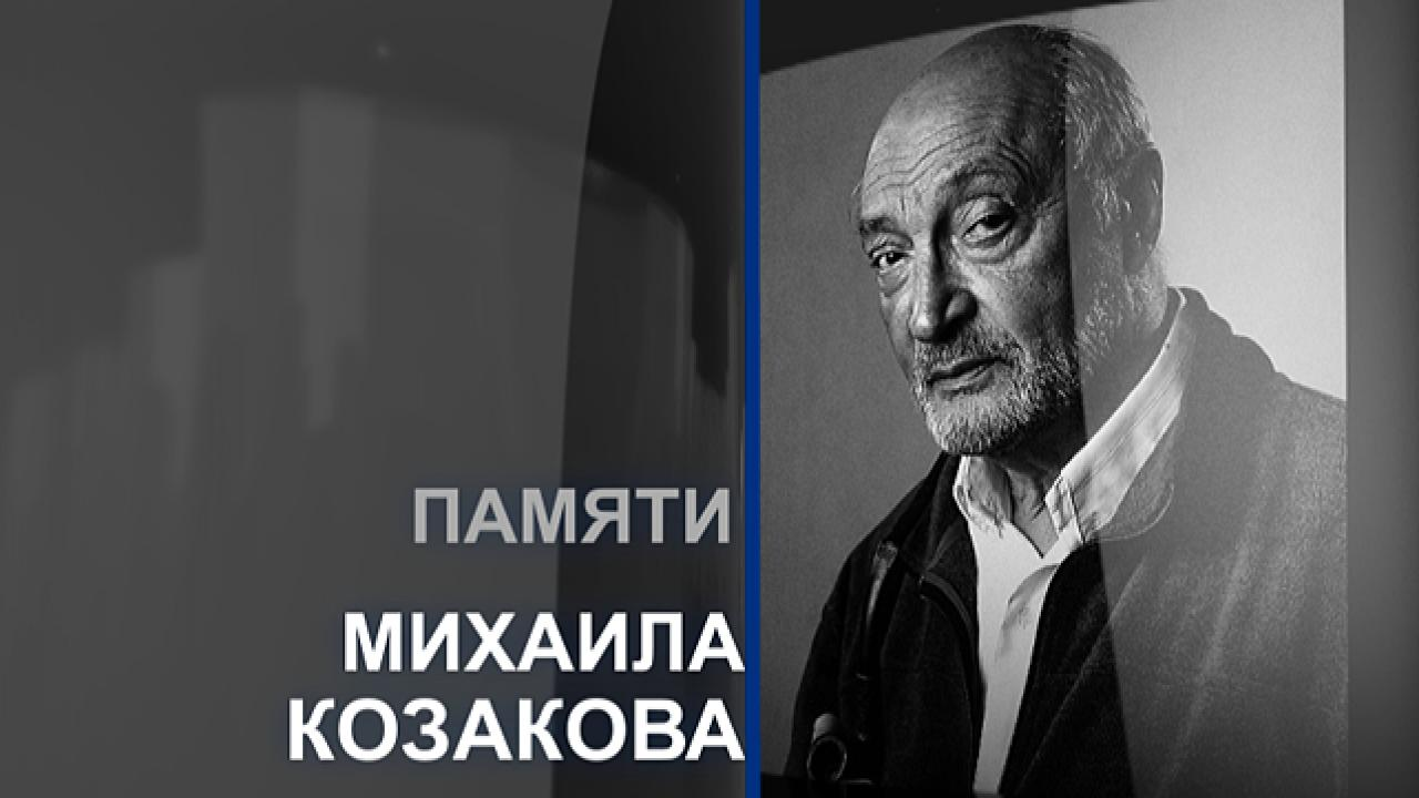 Памяти Михаила Козакова