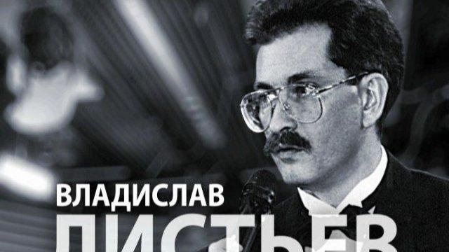 Вспоминая Владислава Листьева...