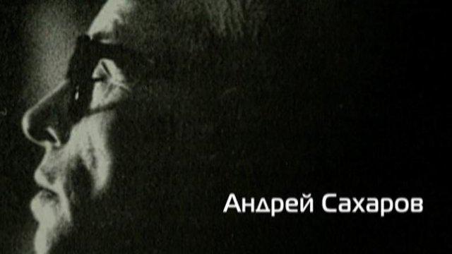 К юбилею Андрея Сахарова