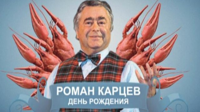 Ко дню рождения Романа Карцева