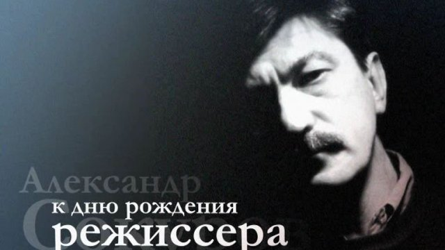 Юбилей Александра Сокурова
