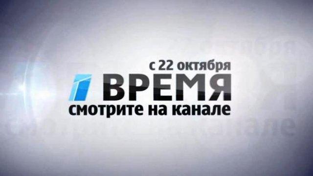 """Новый сезон на канале """"Время"""""""
