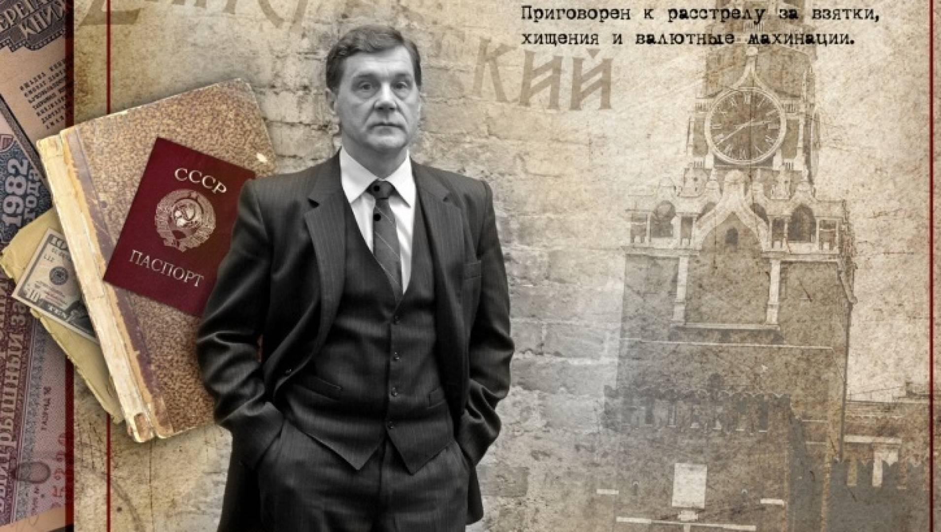 Дело гастронома №1 - Драма, Детектив, Сериал
