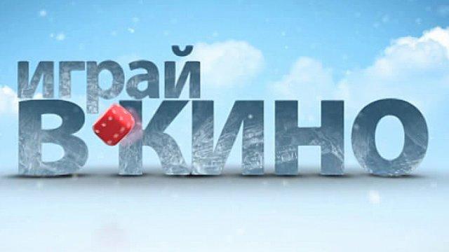 «Квартет И», Петр Федоров и другие озадачат зрителей канала «Дом кино»!