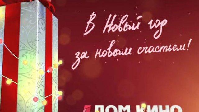 В Новый год - за новым счастьем!