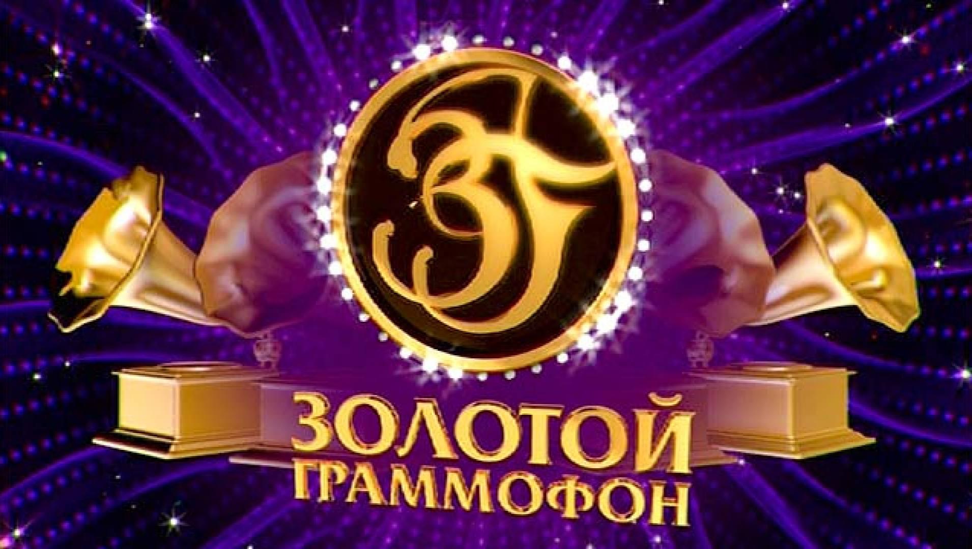 Церемония вручения народной премии «Золотой граммофон» - Концерт
