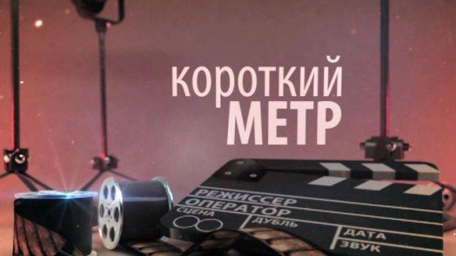 Финал Первого Телевизионного фестиваля короткометражных фильмов
