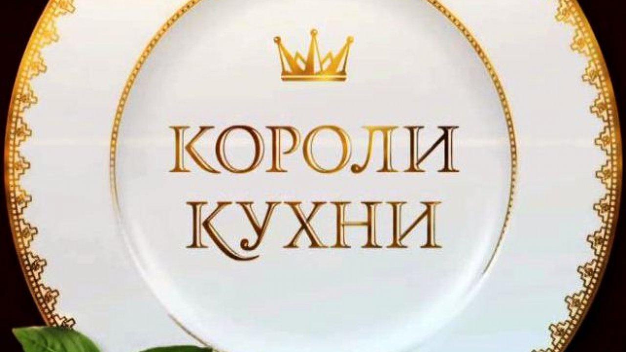 Короли кухни