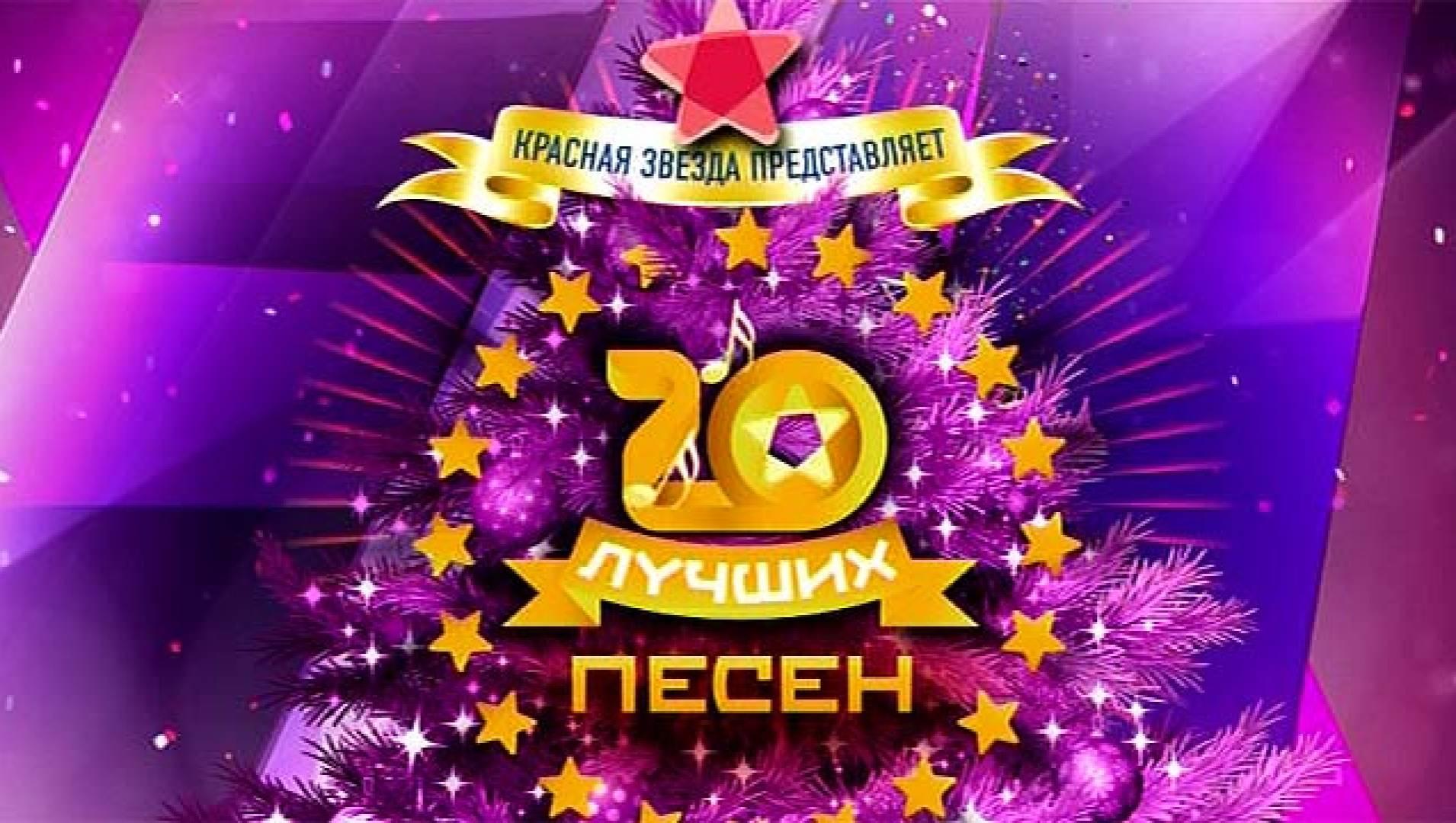 Красная звезда.  20 лучших песен 2013 года - Концерт