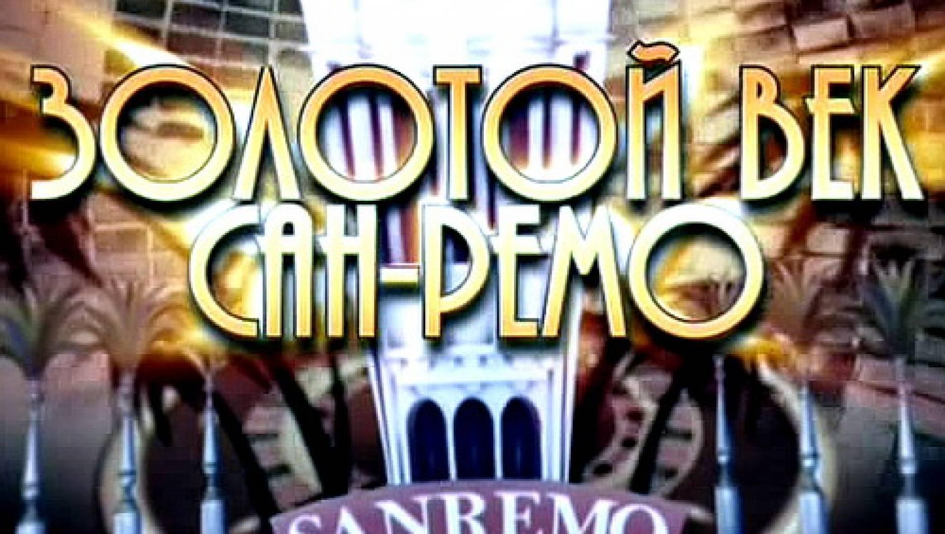 Золотой век Сан-Ремо - Документальный фильм
