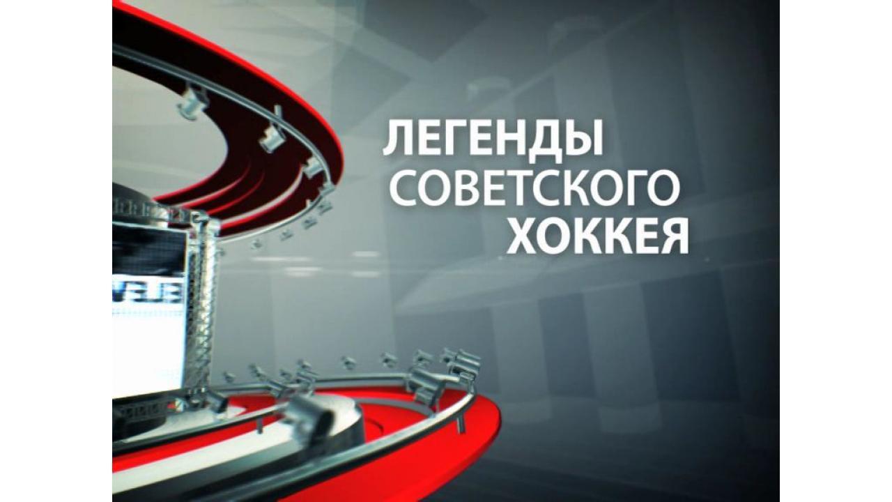 Легенды советского хоккея