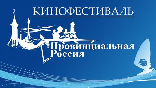 """Канал """"Время"""" на кинофестивале """"Провинциальная Россия"""""""
