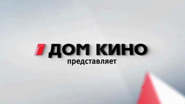 Новый телевизионный сезон киноканала Дом Кино
