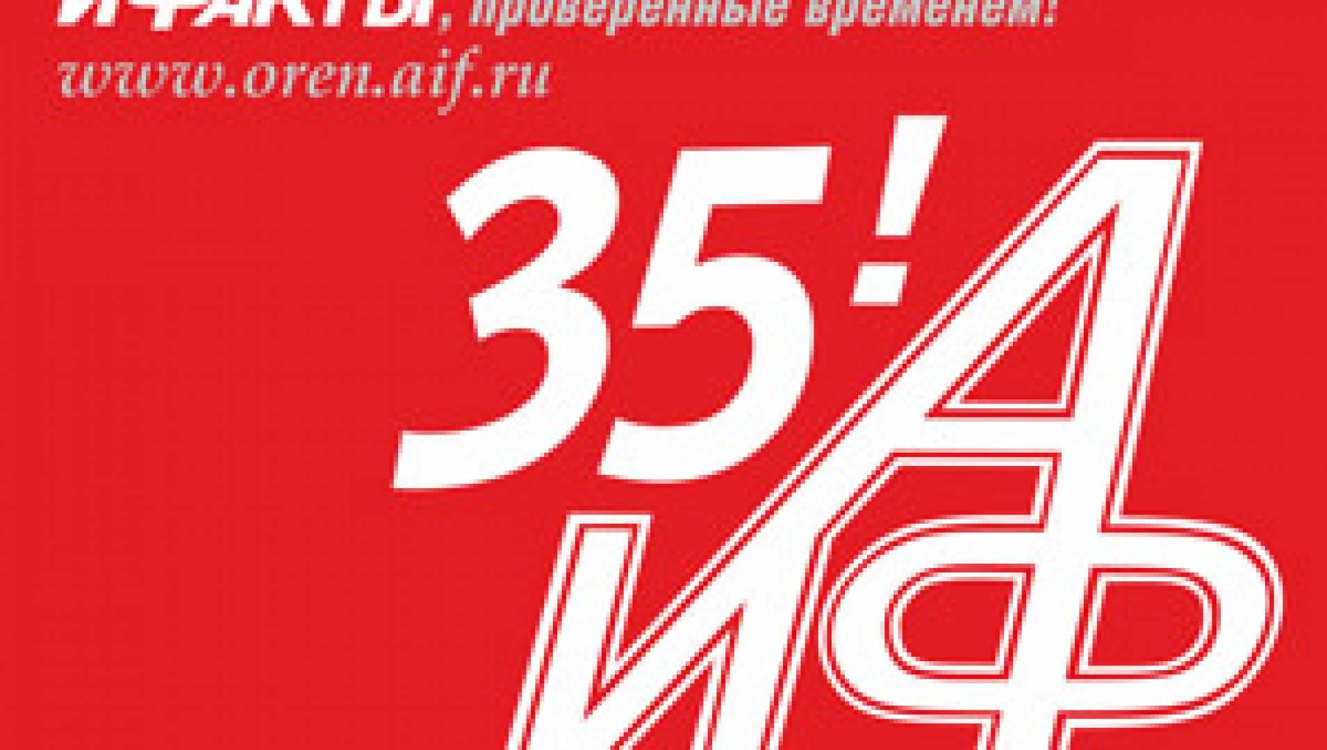 Праздничный концерт к 35-летию «АиФ» - Концерт