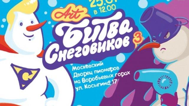 «Карусель» приглашает на АРТ-Битву Снеговиков!