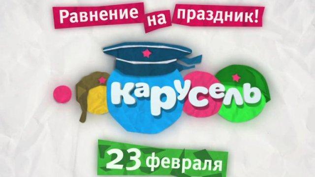 23 февраля на канале «Карусель»: Равнение на праздник!