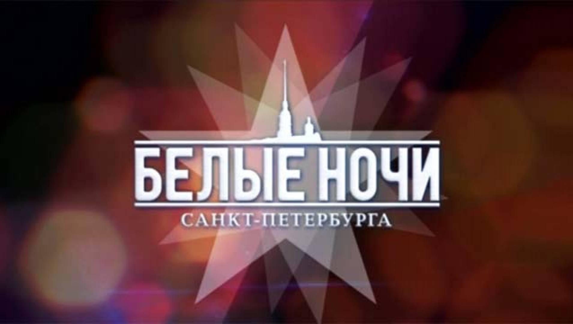 Белые ночи Санкт-Петербурга - Музыкальная, Программа