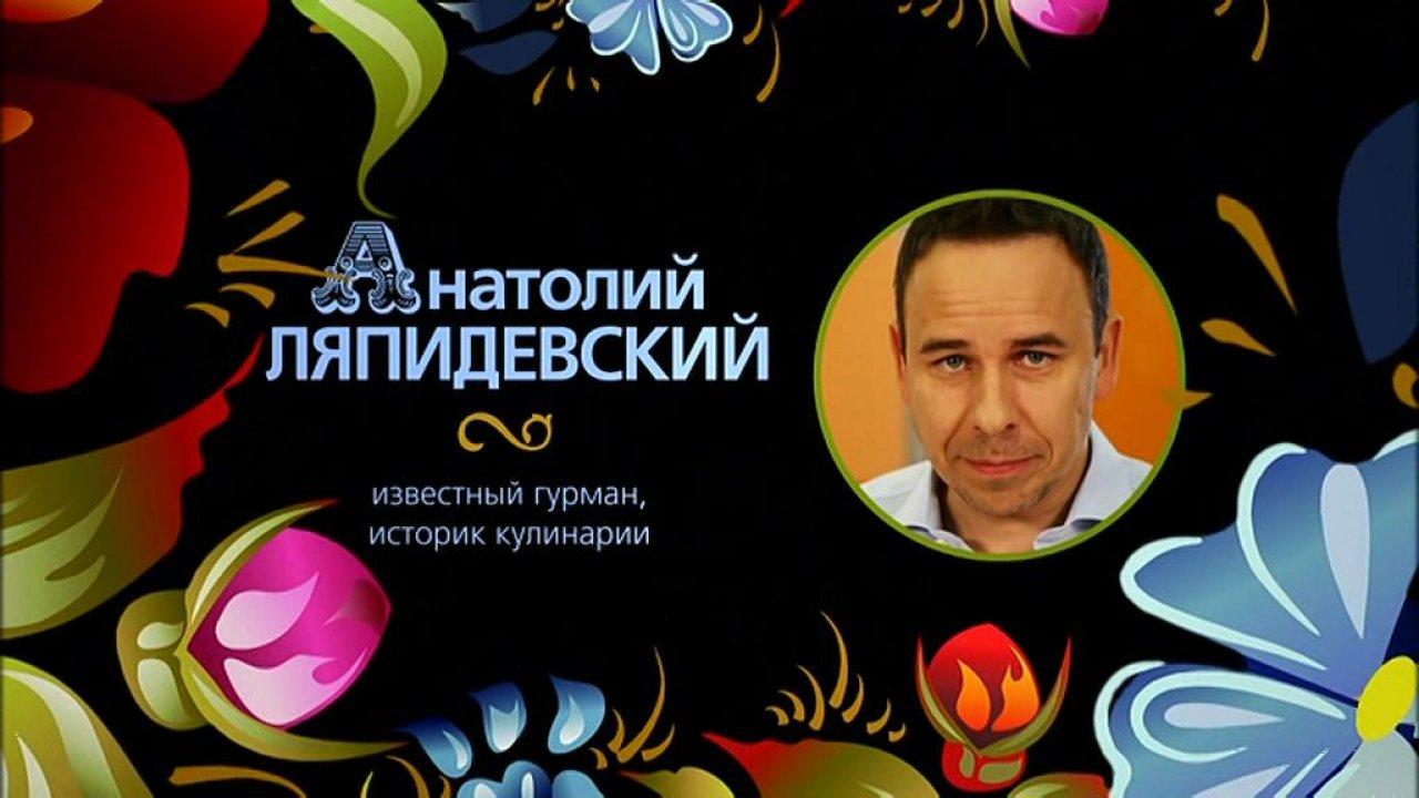 История российской кухни - ТВ-шоу