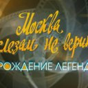 Рождение легенды - Москва слезам не верит