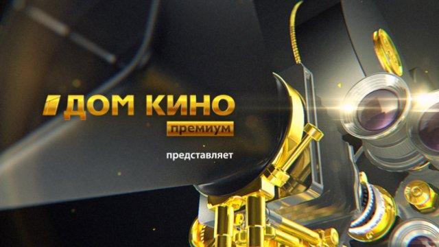 Новый конкурент кинотеатрам – телеканал «Дом Кино Премиум»