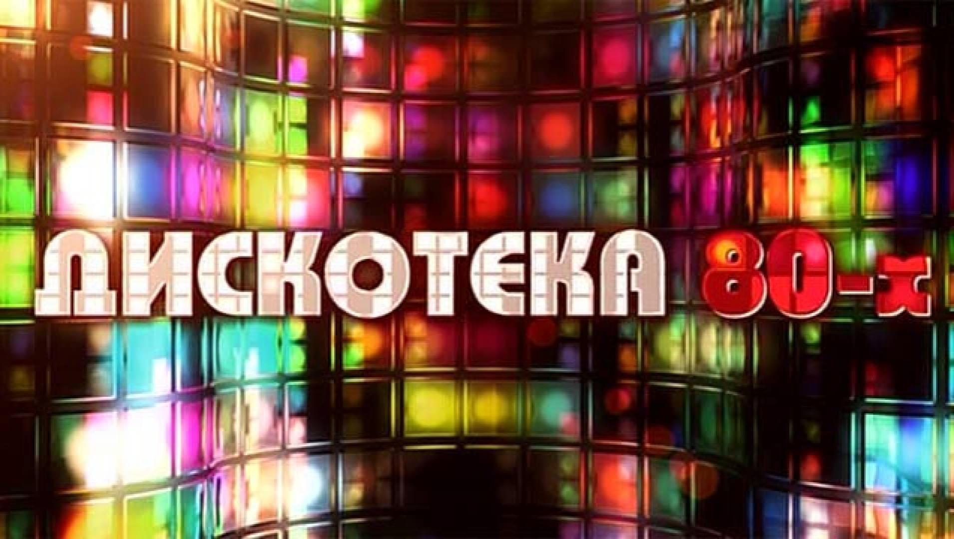 Дискотека 80-х - ТВ-шоу