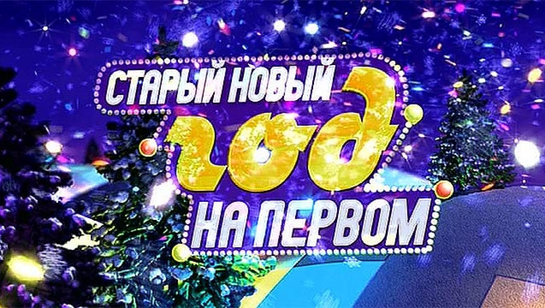 Старый Новый год наПервом - Развлекательная, Программа
