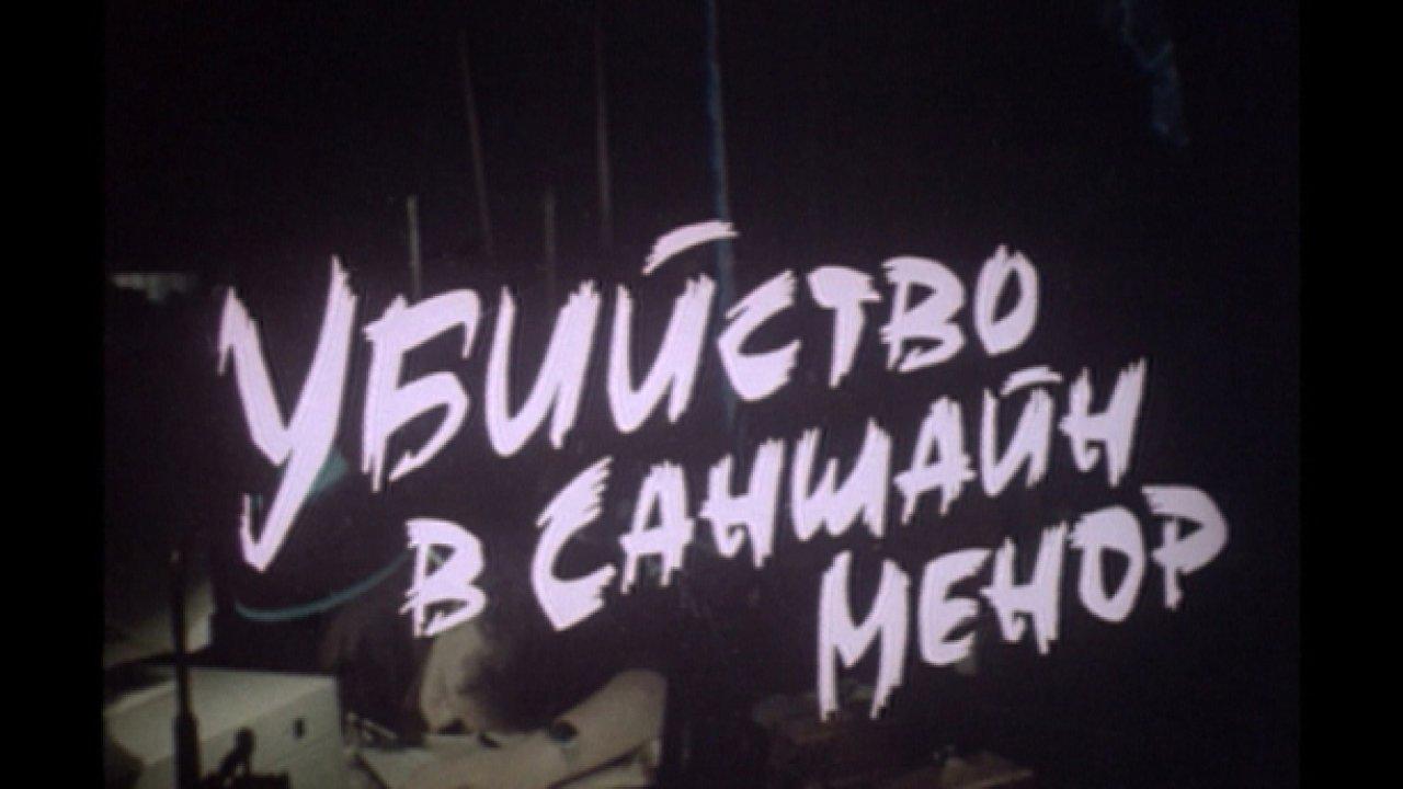 Убийство в Саншайн-Менор - Детектив, Фильм