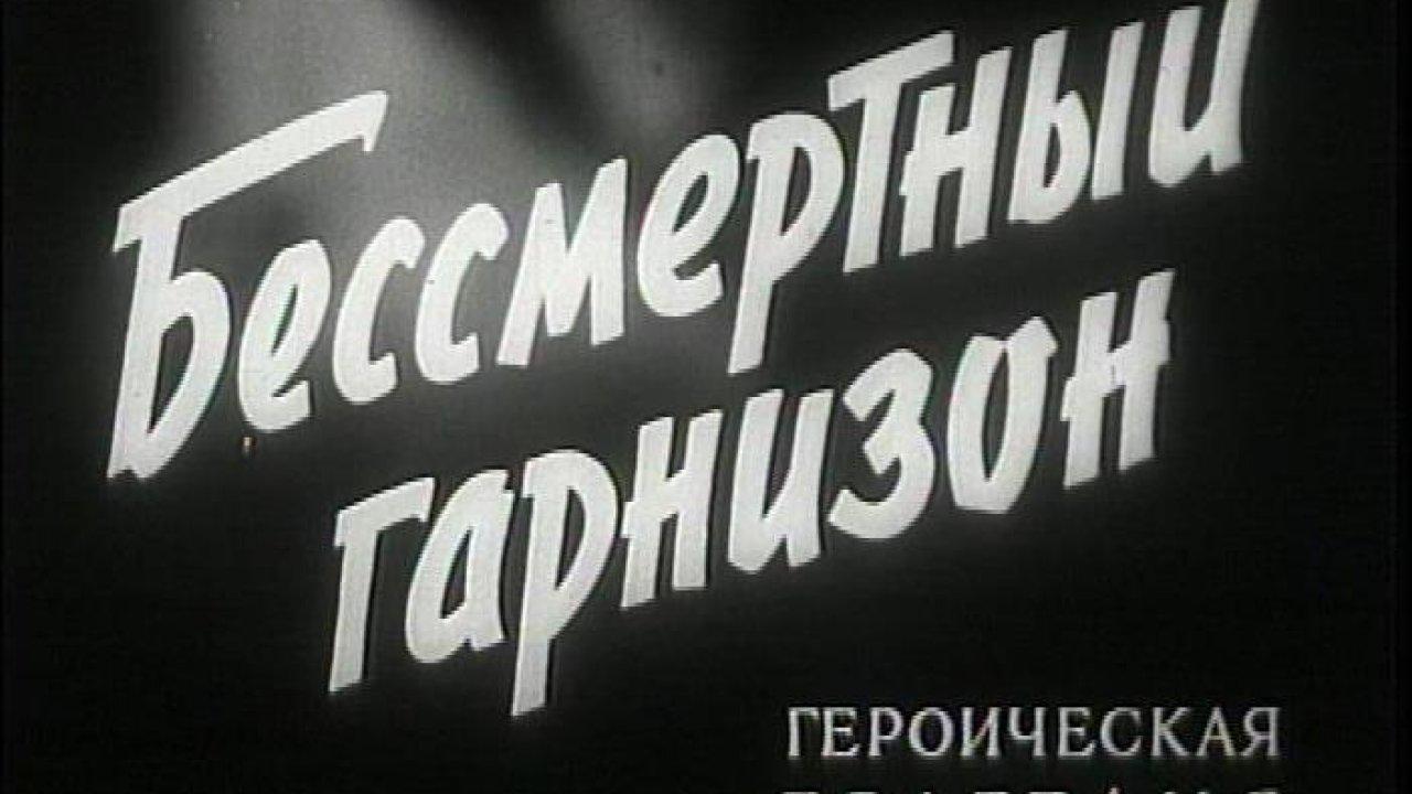 Бессмертный гарнизон - Драма, Фильм