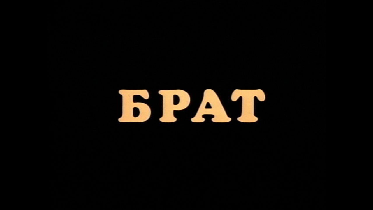 Брат - Драма, Боевик, Фильм
