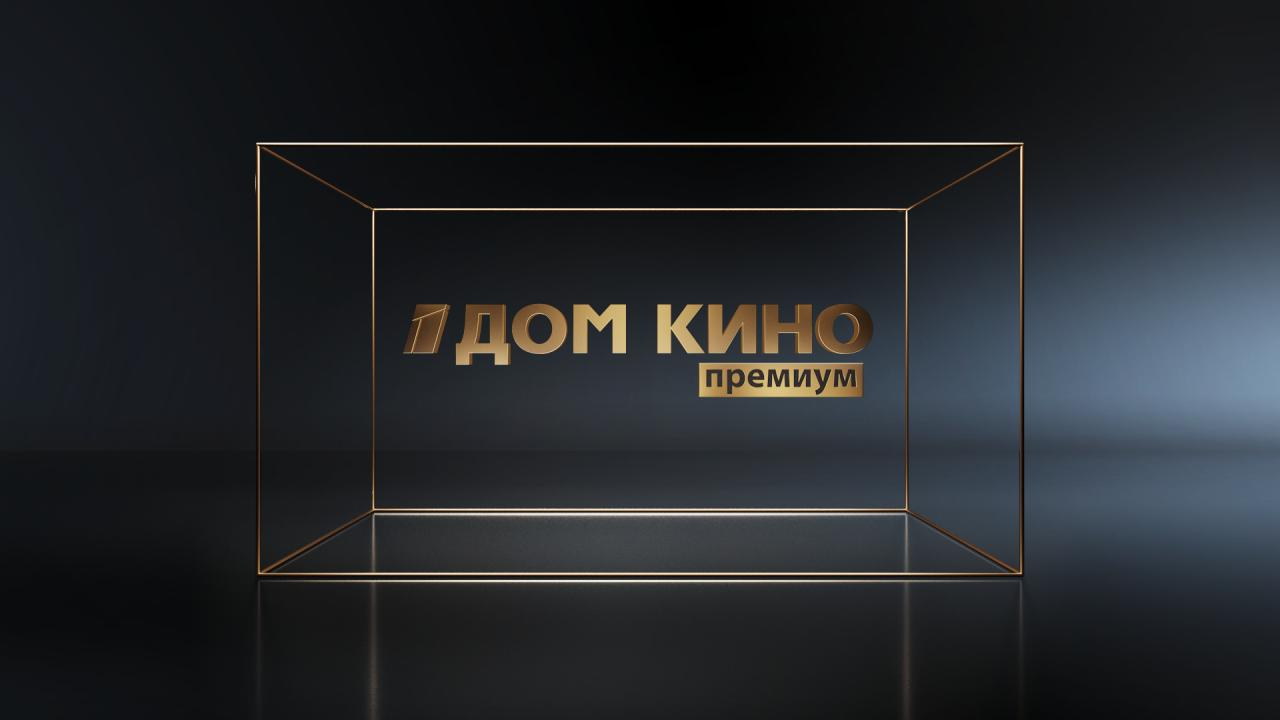 «Дом кино Премиум» отмечает первый день рождения