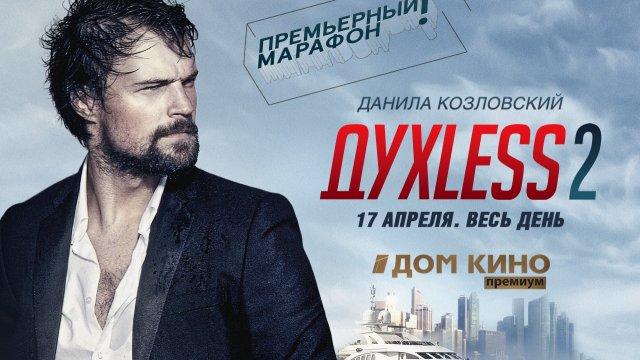 Большая премьера: «Духless 2» на канале «Дом кино Премиум»
