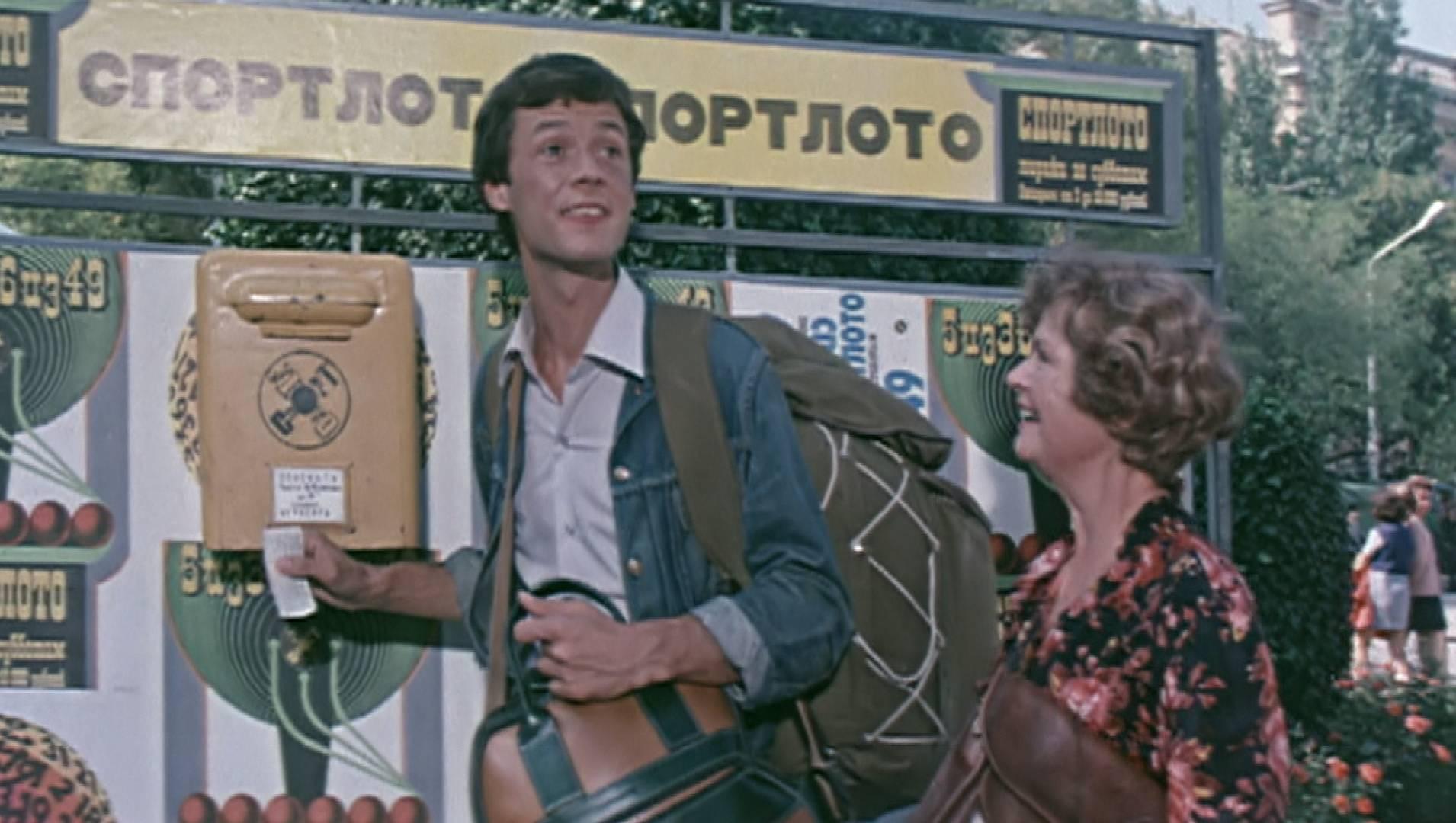 Спортлото-82 - Комедия, Фильм