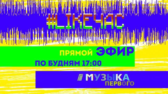 Новое интерактивное шоу #LikeЧас на канале «Музыка Первого»