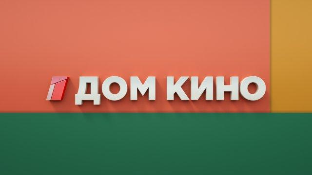Канал «Дом кино» обновит эфирное оформление