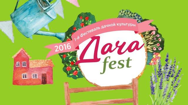 Телеканал «Бобёр» приглашает на летний фестиваль дачной культуры «ДАЧА FEST»