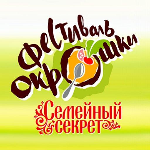 Канал «Телекафе» представляет первый фестиваль окрошки «Семейный секрет»!