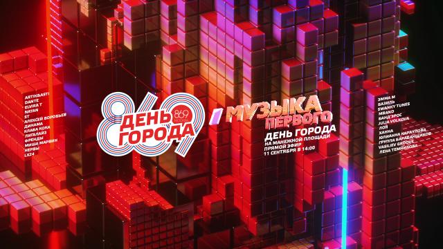 Проведите День города вместе с каналами «Цифрового Телесемейства» Первого канала!