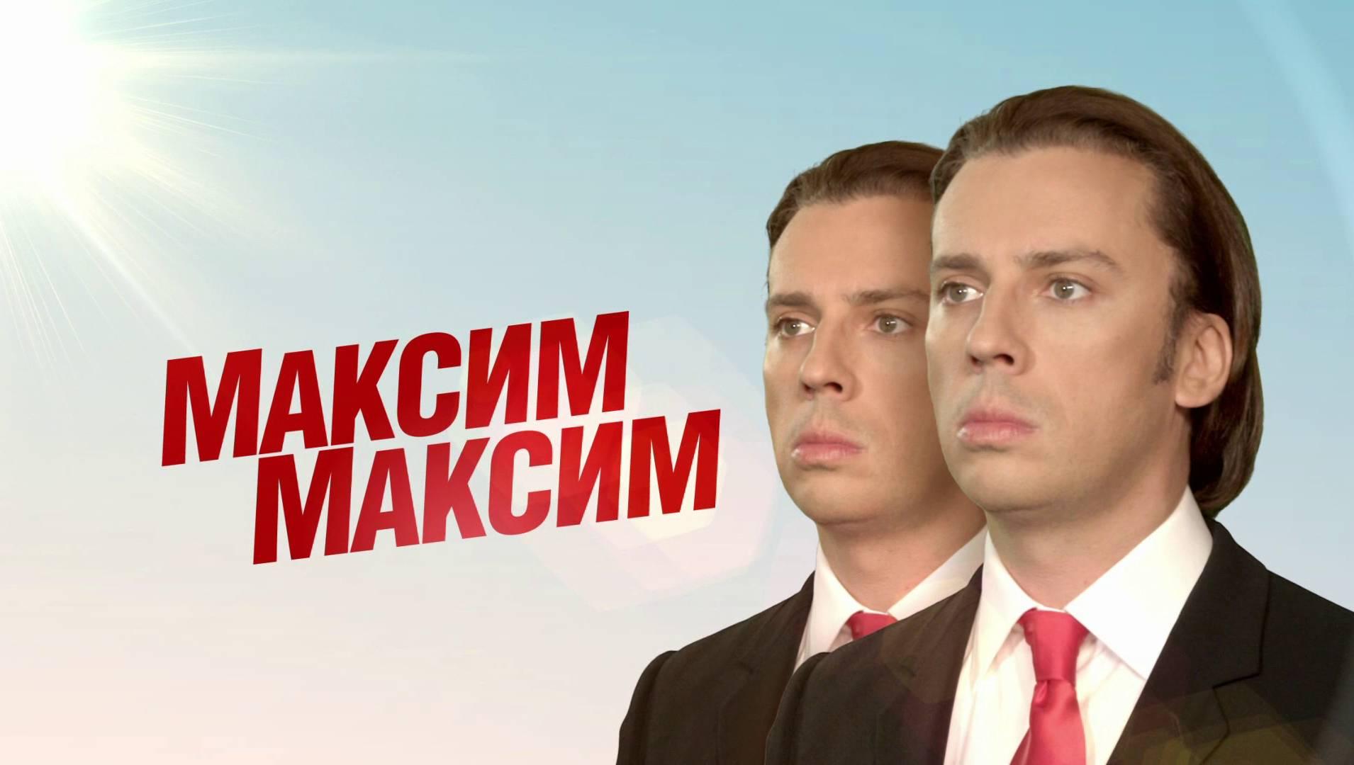 МаксимМаксим - ТВ-шоу