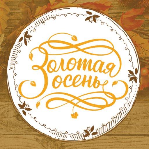 """В Москву пришла долгожданная """"Золотая осень""""!"""