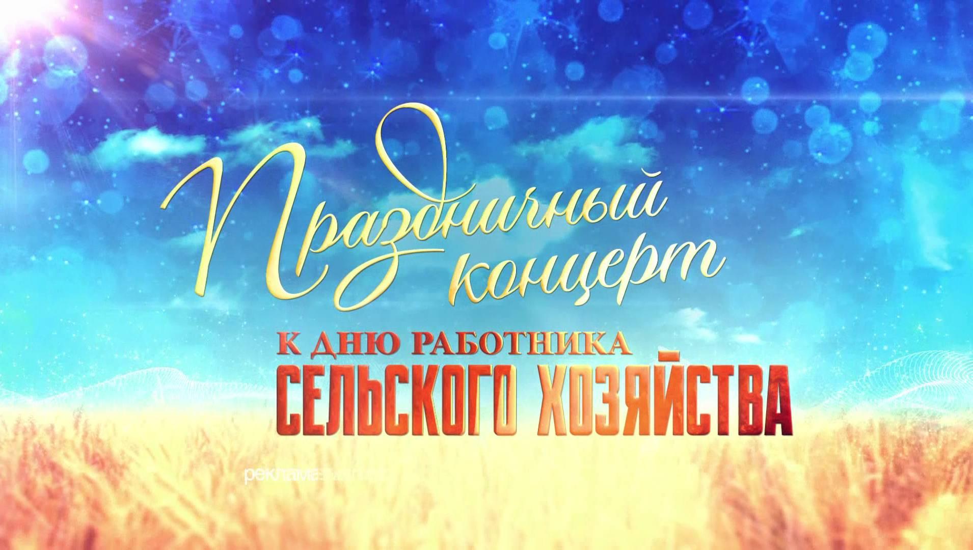 Праздничный концерт к Дню работника сельского хозяйства