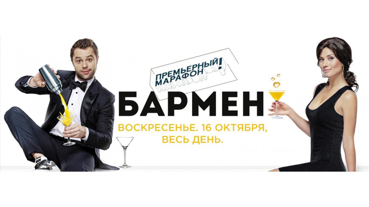 «Бармен» на телеканале «Дом кино Премиум»