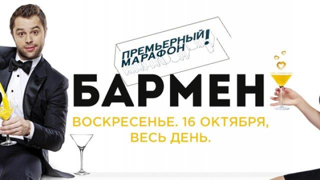 Волшебный «Премьерный марафон!»:  «Бармен» на телеканале «Дом кино Премиум»