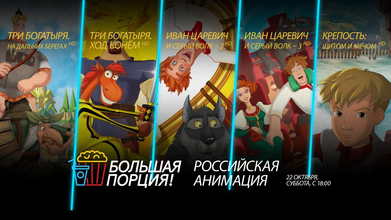 «Большая порция» анимации