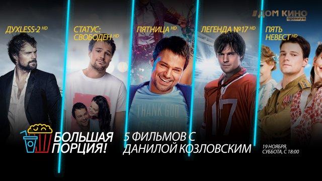 «Большая порция!»: пять фильмов с Данилой Козловским  на телеканале «Дом кино Премиум»