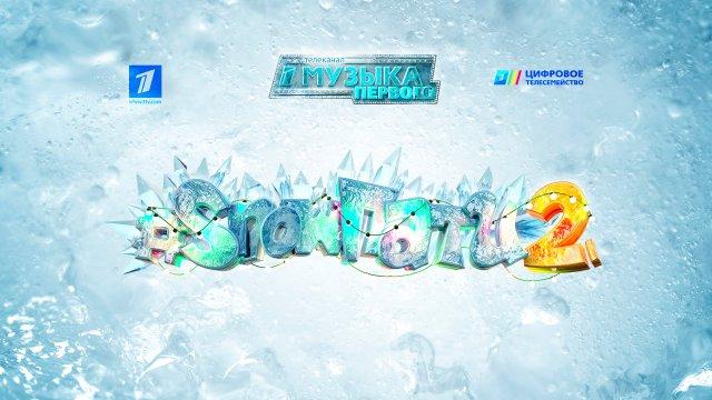 Звёзды «Музыки Первого» приглашают  на новогоднее шоу #SnowПати2
