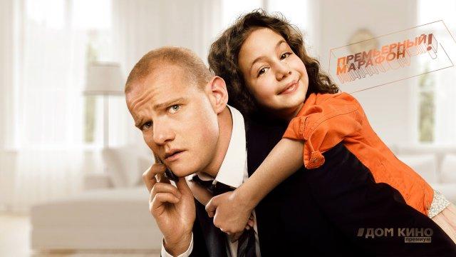 Семейный «Премьерный марафон!»: «Завтрак у папы» на телеканале «Дом кино Премиум»