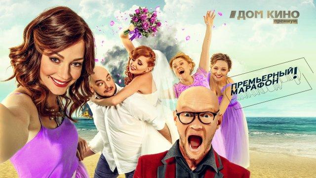 «Премьерный марафон!» на телеканале «Дом кино Премиум»:  комедия «Одноклассницы»