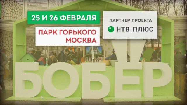Телеканал «Бобёр» приглашает на Масленицу в Парк Горького!
